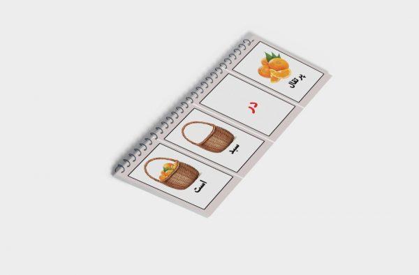 کتابچه جمله ساز