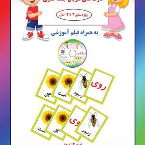 کارت های سریال جمله ساز همراه با فیلم آموزشی