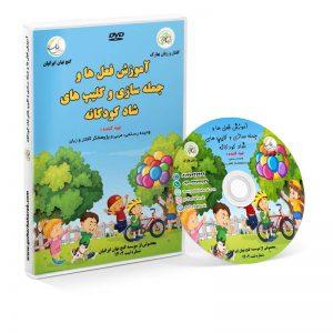 آموزش فعل ها و جمله سازی و کلیپ شاد کودکانه